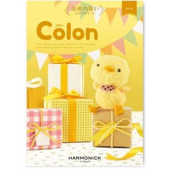 【送料無料】出産内祝い用カタログギフト「コロン」 アイスコース たまひよSHOP・たまひよの内祝い