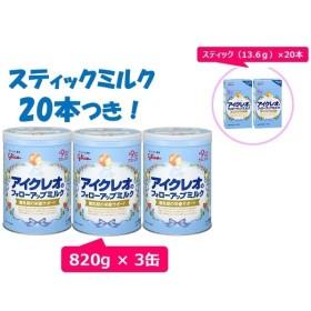 ベビーザらス限定 アイクレオのフォローアップミルク(820g×3缶)+スティック10本×2箱付【粉ミルク】