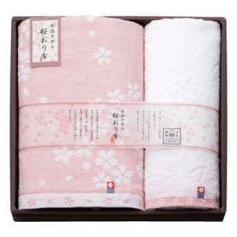 桜おり布 タオルセットC たまひよSHOP・たまひよの内祝い