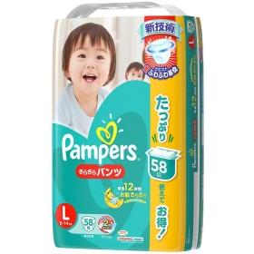 【パンツおむつ】 パンパースパンツ ウルトラジャンボパック Lサイズ 58枚