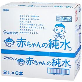 和光堂 ベビーのじかん 赤ちゃんの純水 2L×6本入り(ケース)