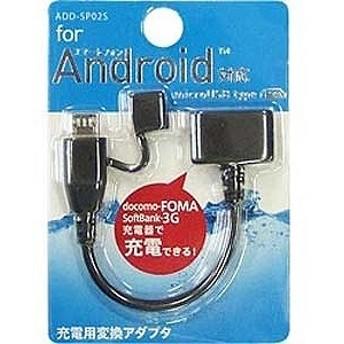 オズマ スマートフォン用充電変換アダプタ 6cm・ブラック(docomo/SoftBank用) ADD-SP02K