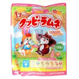 1才ごろからのクッピーラムネ 15袋【お菓子】