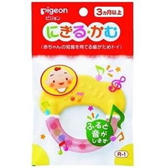 ピジョン 「ピジョン」にぎる・かむ R-1〈赤ちゃんの知育を育てる歯がためトイ〉 3ヶ月以上から ニギルカムR1