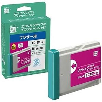 エコリカ リサイクル・リユース製品 インクカートリッジ ブラザー互換製品 ECI-BR10M