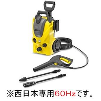 ケルヒャー 「西日本専用:60Hz」高圧洗浄機 K3サイレント K3サイレント60HZ