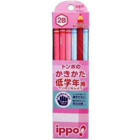 トンボ鉛筆 ippo!低学年用かきかた鉛筆(2B)プレーンRW