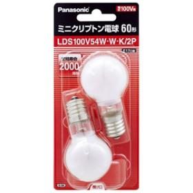 パナソニック ミニクリプトン電球(2個入) LDS100V54W・W・K/2P (ホワイト)