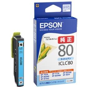 EPSON インクカートリッジ (ライトシアン) ICLC80