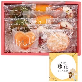 フクフル 名入れ焼き菓子アソート9個入り(パティシエ田路広次郎監修) たまひよSHOP・たまひよの内祝い
