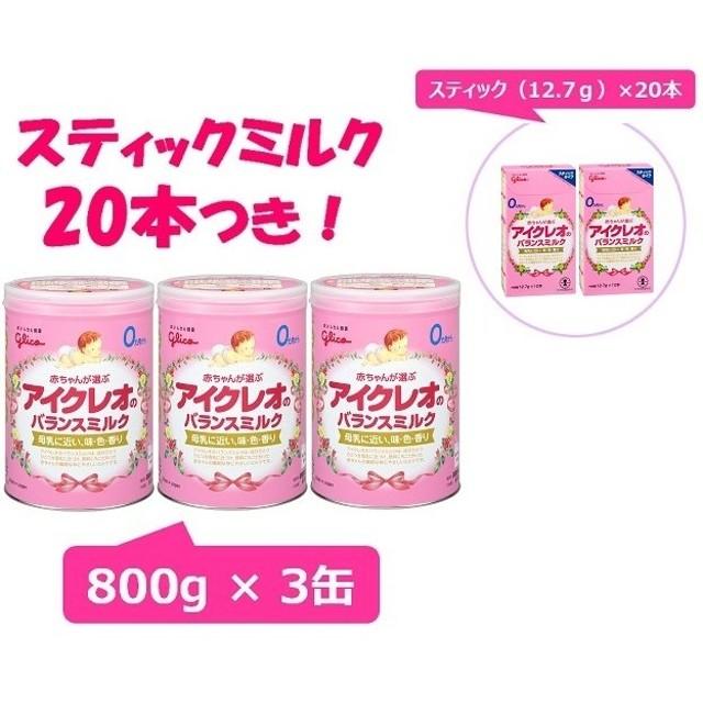 ベビーザらス限定 アイクレオのバランスミルク(800g×3缶)+スティック10本×2箱付き【粉ミルク】【送料無料】