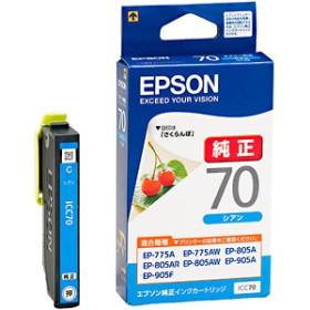 EPSON インクカートリッジ ICC70 (シアン)
