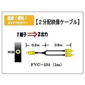 フジパーツ 1mピンプラグ分配ケーブル(ピンプラグ⇔ピンプラグ×2) FVC-134