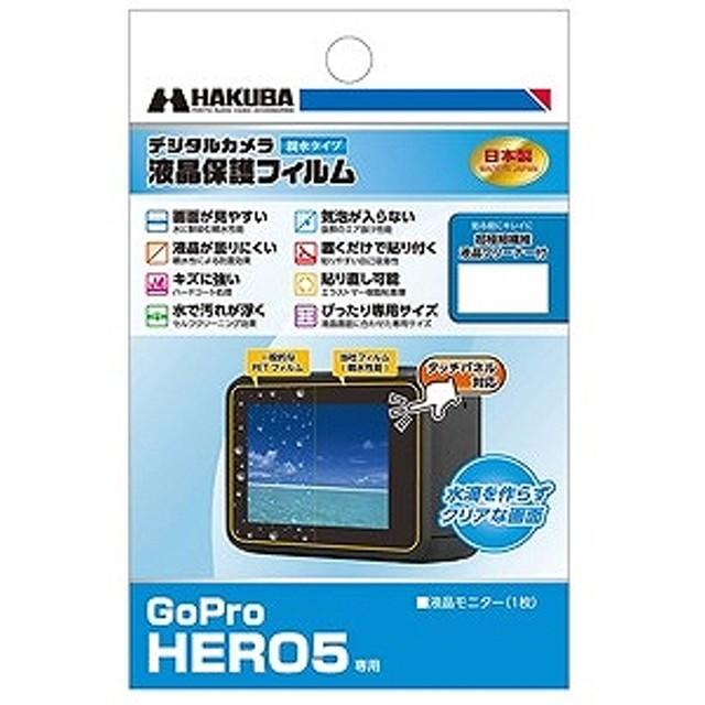 ハクバ 液晶保護フィルム 親水タイプ(GoPro HERO5 Black専用) DGFH-GHERO5