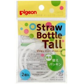 ストローボトル Tall専用 替えパッキン (2個入り)