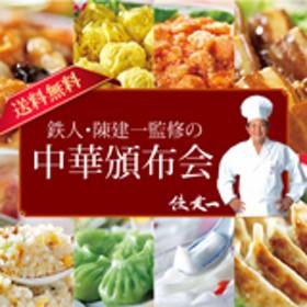 【送料無料】鉄人・陳建一自慢の本格中華頒布会