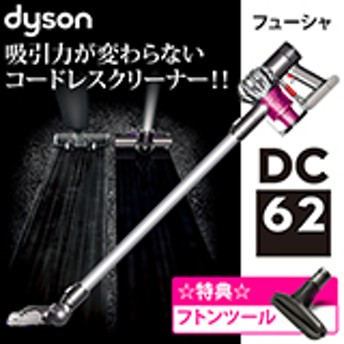 ダイソンDC62通販モデル 【フューシャ 】