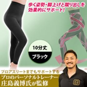 テーピングスパッツパワーウォークPRO2(10分丈) 【ブラック・M】