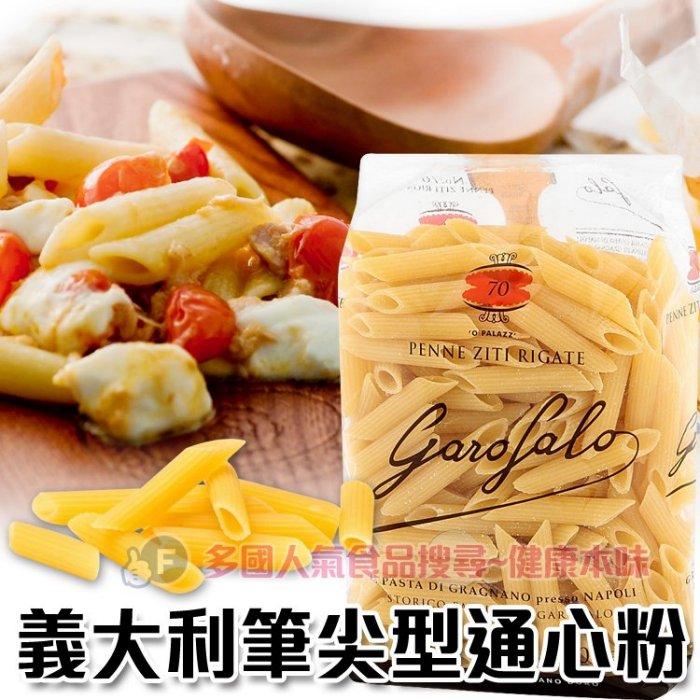 義大利筆尖型通心粉 筆管麵 通心麵[IT400008804516]健康本味
