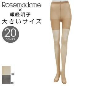【メール便(15)】 (ローズマダム)Rosemadame 頼れるパンティストッキング 3L-8L マタニティ(妊娠初期-出産まで) 日本製