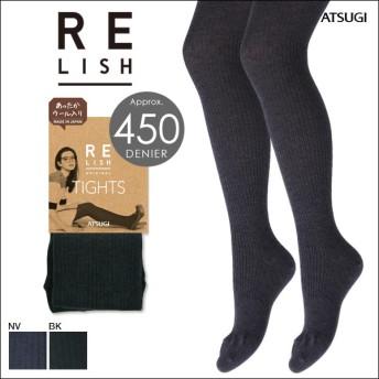 (アツギ)ATSUGI (レリッシュ)RELISH ORIGINAL タイツ ウール入り メランジリブ柄 450デニール相当 レディース