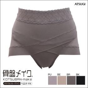 【メール便(5)】 (アツギ)ATSUGI 骨盤メイク 骨盤クロス ショーツ 補正 ソフト