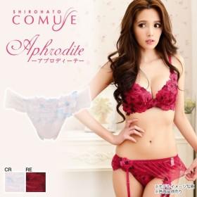 50%OFF【メール便(5)】 (コミューズ) COMUSE (アプロディーテ) Aphrodite ノーマルショーツ