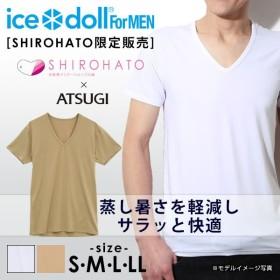 【メール便(12)】 (アツギ)ATSUGI (アイスドール)ice doll forMENxSHIROHATO コラボ Vネック半袖 吸湿冷感