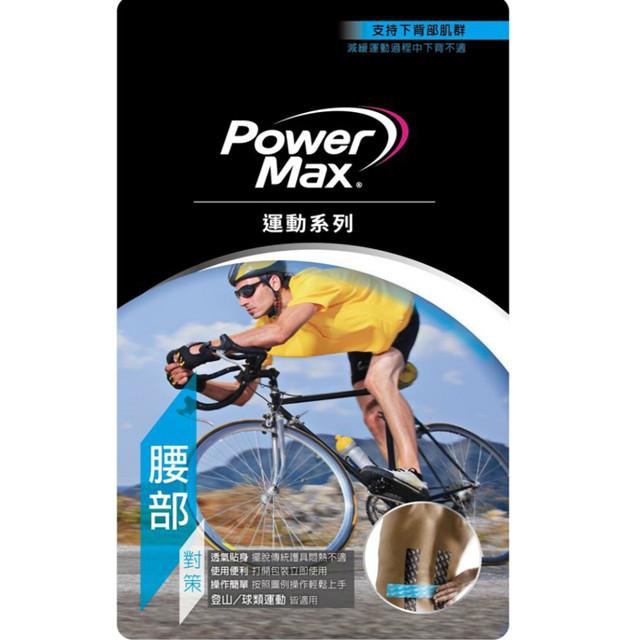 Sports Max便利包-腰背對策(2X)✿支持下背部肌群,減緩運動過程中下背不適✿