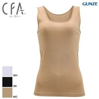 GUNZE グンゼ CFA シーファー 抗菌防臭 綿混 タンクトップ レディース 69cb4554