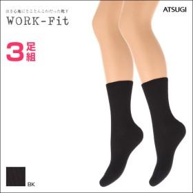 【メール便(30)】 (アツギ)ATSUGI (ワークフィット)WORK FIT リブ ソックス ロークルー丈 3足組