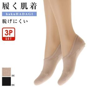 【メール便(8)】 (haku HADAGI)履く肌着 脱げにくい 靴下 フットカバー 3足組 深履き