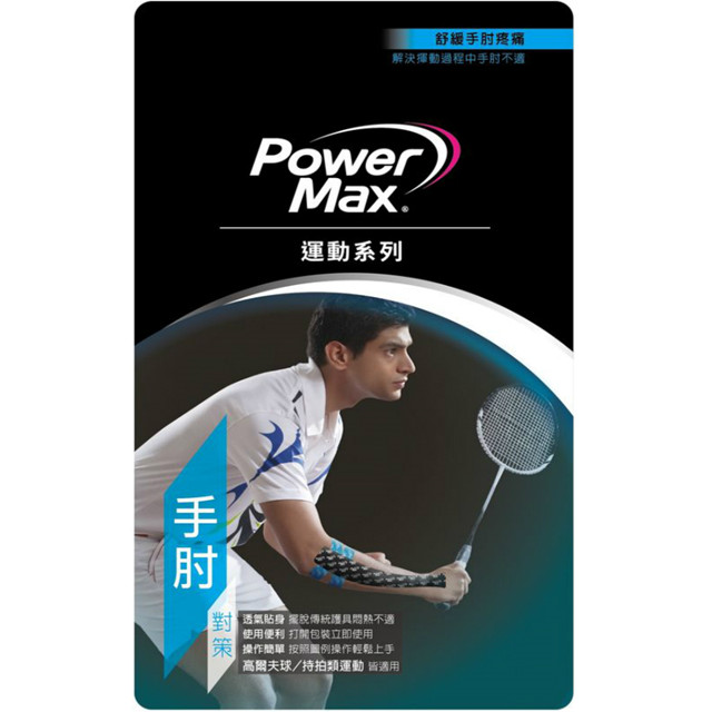 Sports Max便利包-手肘對策(2X)✿舒緩手肘疼痛,解決揮動過程中手肘不適✿