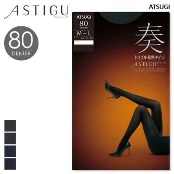 【メール便(10)】 (アツギ)ATSUGI (アスティーグ)ASTIGU 奏 タイツ 80デニール トリプル発熱