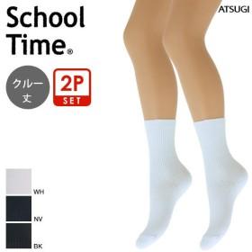 【メール便(23)】 (アツギ)ATSUGI スクールタイム クルー丈ソックス 2足組 抗菌防臭加工