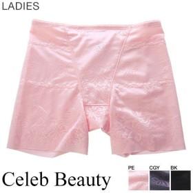 【メール便(5)】 (セレブビューティー)Celeb Beauty ヒップアップ 1分丈 ショーツガードル 美尻 レディース 下着 ショート ガードル
