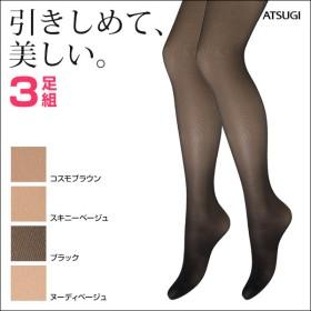 【メール便(25)】 (アツギ)ATSUGI ATSUGI STOCKING 引きしめて、美しい。 着圧 ストッキング パンスト 3足組