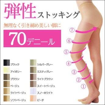 40%OFF【メール便(13)】 弾性ストッキング(70デニール中圧タイプ・下肢静脈瘤)