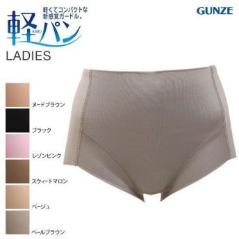 20%OFF【メール便(5)】 【GUNZE】軽くてコンパクトな新感覚ガードル 軽パン ウエストらくらくショートガードル