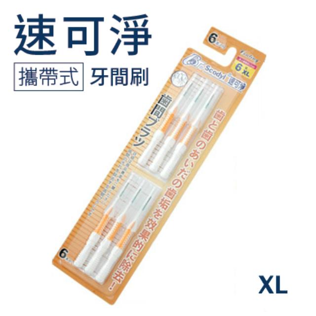 速可淨覆膜攜帶式⽛間刷XL(6支裝)採用美國杜邦細毛,不傷牙齦 專利設計加長握柄,好握防滑