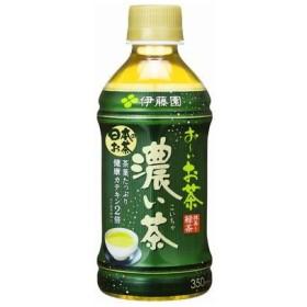 伊藤園 PET お~いお茶濃い茶350ml ×24 レトルト・缶詰・飲料