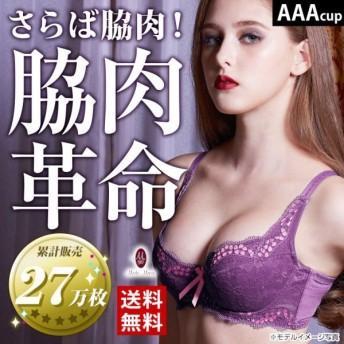 52%OFF【送料無料】 (モードマリー)Mode Marie 脇肉革命 62408コレクション 3/4カップブラジャー AAA