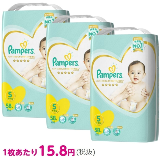 【テープタイプ】トイザらス限定 パンパース はじめての肌へのいちばん テープ Sサイズ 174枚 (58枚×3) 紙おむつ箱入り