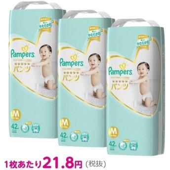 【パンツタイプ】パンパース はじめての肌へのいちばん パンツ Mサイズ 126枚 (42枚×3) 紙おむつ箱入り