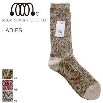 【メール便(15)】 (エムアンドエム)M & M HOME 職人さんが作った靴下 やわらかコットン 渋カラー撚り杢 ソックス 日本製