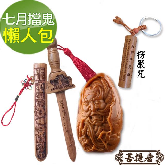 【菩提居】七月擋鬼懶人包(桃木劍+鍾馗+楞嚴咒)