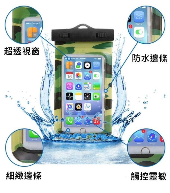 DigiStone 手機防水袋/保護套/可觸控(指南針型)通用5.5吋以下手機-迷彩