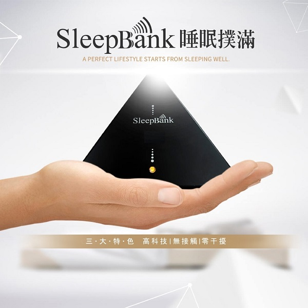 ★限量送三洋14吋遙控立扇 SleepBank 睡眠撲滿 SB001 黑白2色