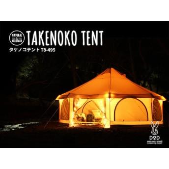 【送料無料】DOD(ディーオーディー) タケノコテント ベージュ/オレンジ T8-495