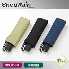 【男女兼用】シェッドレイン(ShedRain)自動開閉・強風対応傘 ブラック ベージュ ネイビー -